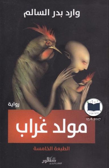 صورة رواية مولد غراب – وارد بدر السالم