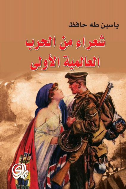 صورة كتاب شعراء من الحرب العالمية الأولى – ياسين طه حافظ
