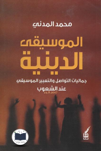 صورة كتاب الموسيقى الدينية – محمد المدني