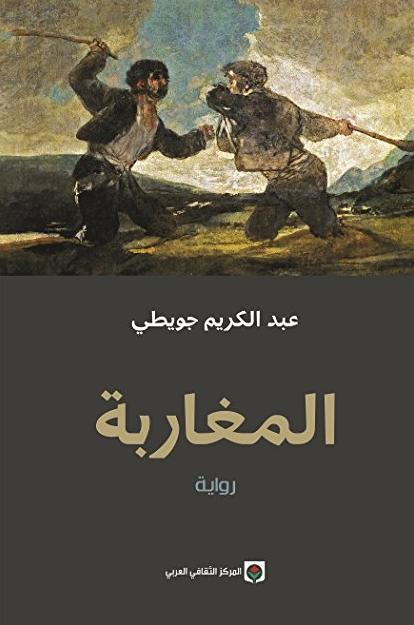 صورة رواية المغاربة – عبد الكريم جويطي