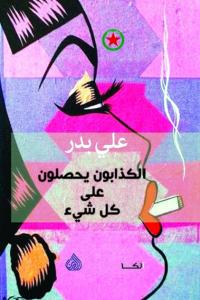 تحميل كتاب رواية الكذابون يحصلون على كل شيء - علي بدر لـِ: علي بدر