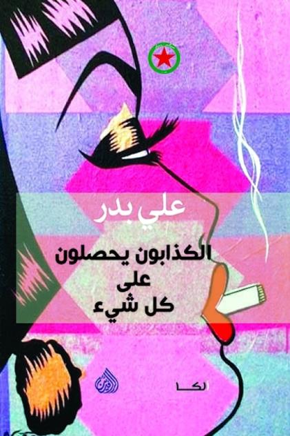 صورة رواية الكذابون يحصلون على كل شيء – علي بدر