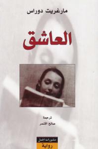تحميل كتاب رواية العاشق - مارغريت دوراس للمؤلف: مارغريت دوراس