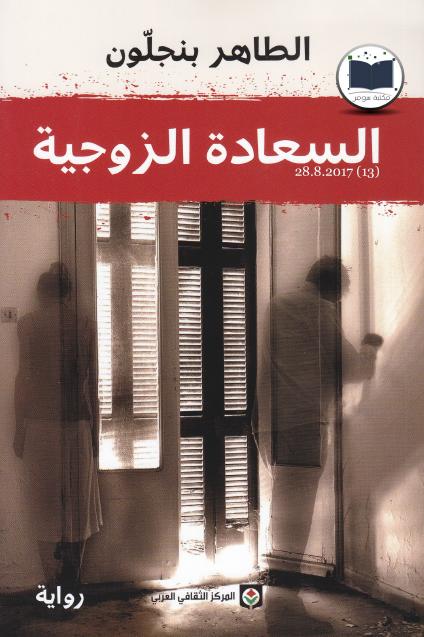 Photo of رواية السعادة الزوجية – الطاهر بنجلون