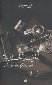 تحميل كتاب كتاب الحقيبة الجلدية - علي سعيد لـِ: علي سعيد