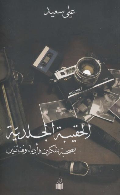صورة كتاب الحقيبة الجلدية – علي سعيد