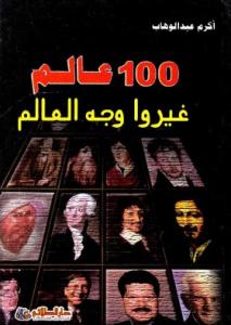 تحميل كتاب كتاب 100 عالم غيروا وجه العالم - أكرم عبد الوهاب لـِ: أكرم عبد الوهاب