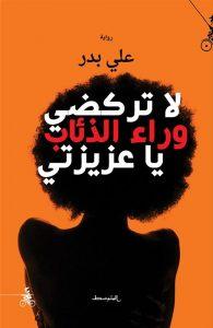 تحميل كتاب رواية لا تركضي وراء الذئاب يا عزيزتي - علي بدر لـِ: علي بدر