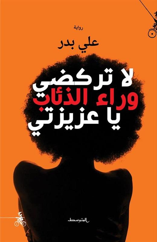 صورة رواية لا تركضي وراء الذئاب يا عزيزتي – علي بدر