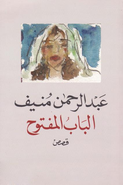 صورة كتاب الباب المفتوح – عبد الرحمن منيف