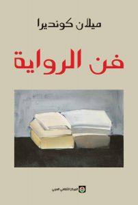 تحميل كتاب كتاب فن الرواية - ميلان كونديرا لـِ: ميلان كونديرا
