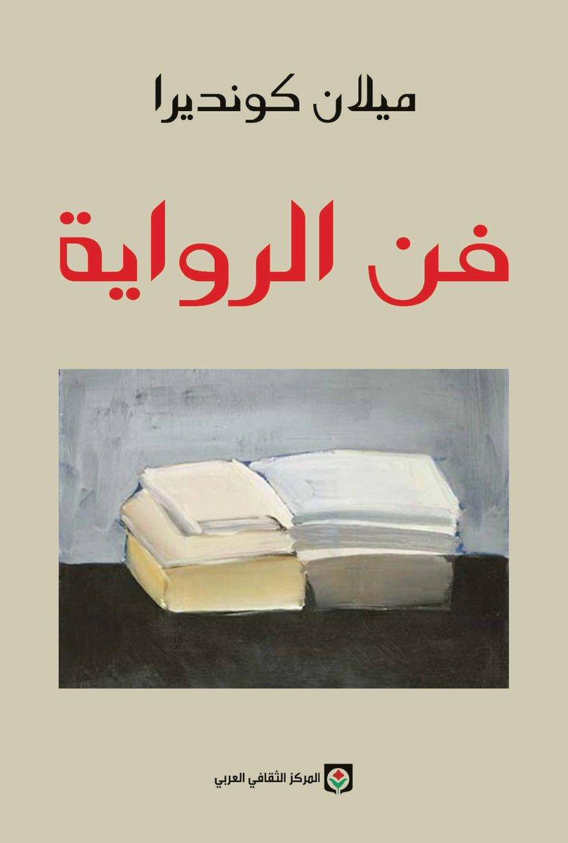 صورة كتاب فن الرواية – ميلان كونديرا