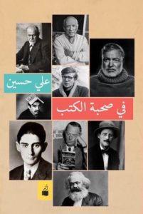 تحميل كتاب كتاب في صحبة الكتب - علي حسين لـِ: علي حسين