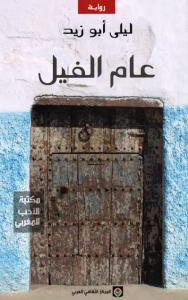 تحميل كتاب رواية عام الفيل - ليلى أبو زيد لـِ: ليلى أبو زيد