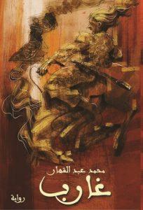 تحميل كتاب رواية غارب - محمد عبد القهار لـِ: محمد عبد القهار
