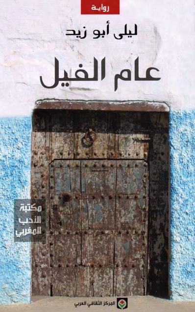 صورة رواية عام الفيل – ليلى أبو زيد