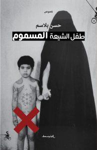 تحميل كتاب كتاب طفل الشيعة المسموم - حسن بلاسم لـِ: حسن بلاسم