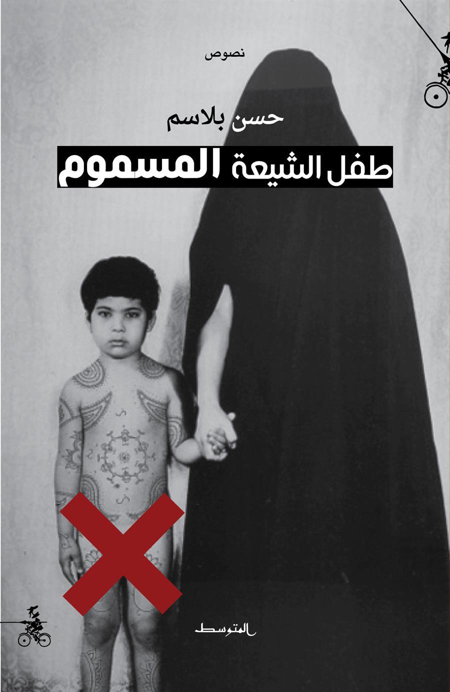 صورة كتاب طفل الشيعة المسموم – حسن بلاسم