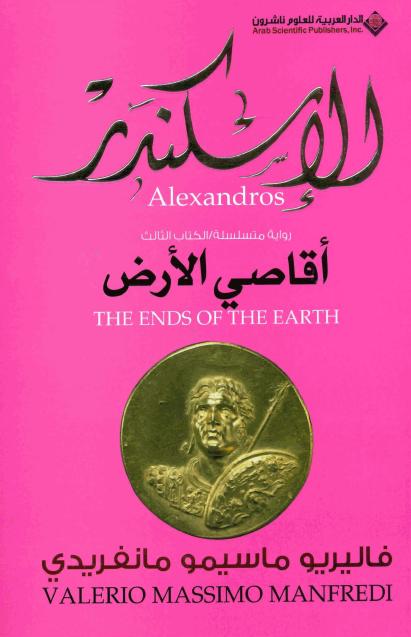 صورة رواية الإسكندر (أقاصي الأرض) – فاليريو ماسيمو مانفريدي