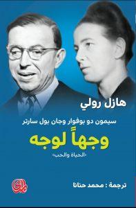 تحميل كتاب كتاب وجها لوجه سيمون دو بوفوار وجان بول سارتر (الحياة والحب) - هازل رولي لـِ: هازل رولي