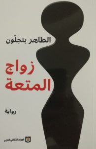 تحميل كتاب رواية زواج المتعة - الطاهر بنجلون لـِ: الطاهر بنجلون