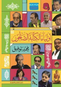 تحميل كتاب كتاب أولياء الكتابة الصالحون - محمد توفيق لـِ: محمد توفيق