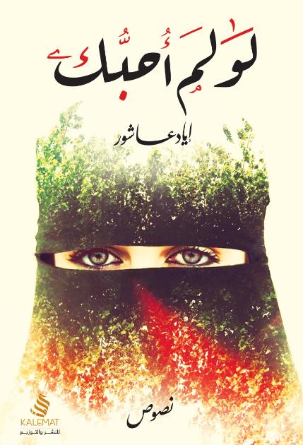 صورة كتاب لو لم أحبك – إياد عاشور