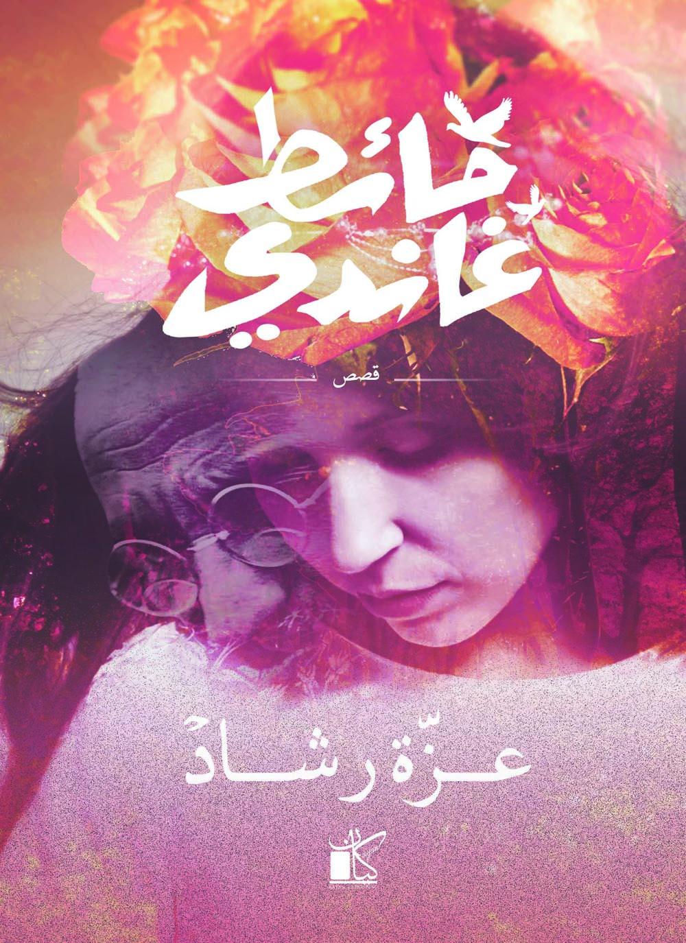 صورة كتاب حائط غاندي – عزة رشاد
