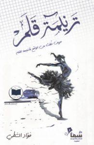تحميل كتاب كتاب ترنيمة قلم - فؤاد الشطي لـِ: فؤاد الشطي