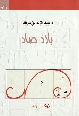 Photo of رواية بلاد صاد – عبد الإله بن عرفة