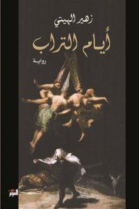 تحميل كتاب رواية أيام التراب - زهير الهيتي لـِ: زهير الهيتي