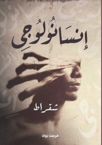 تحميل كتاب كتاب انسانولوجي - شقراط لـِ: شقراط