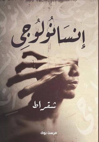 Photo of كتاب انسانولوجي – شقراط