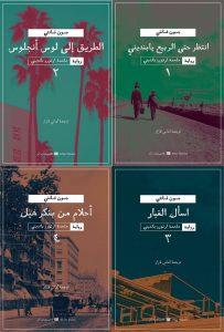 تحميل كتاب رواية ملحمة آرتورو بانديني - جون فانتي (أربعة أجزاء) الثاني رواية الطريق إلى لوس أنجلوس لـِ: جون فانتي