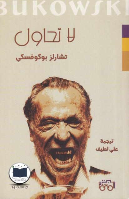 صورة كتاب لا تحاول – تشارلز بوكوفسكي