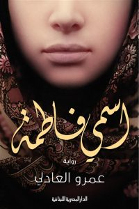تحميل كتاب رواية اسمي فاطمة - عمرو العادلي لـِ: عمرو العادلي