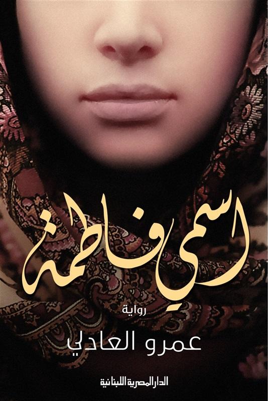 صورة رواية اسمي فاطمة – عمرو العادلي