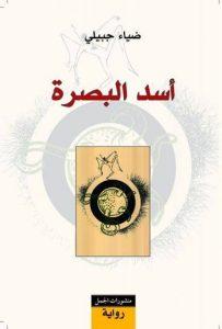 تحميل كتاب رواية أسد البصرة - ضياء جبيلي لـِ: ضياء جبيلي