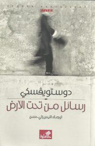 تحميل كتاب رواية رسائل من تحت الأرض - فيودور دوستويفسكي لـِ: فيودور دوستويفسكي