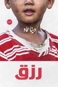 تحميل كتاب رواية رزق - دينا عماد لـِ: دينا عماد
