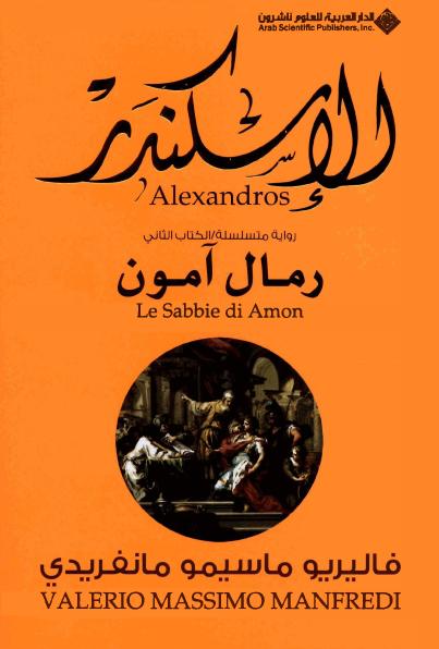 صورة رواية الإسكندر (رمال آمون) – فاليريو ماسيمو مانفريدي