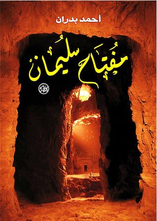 صورة رواية مفتاح سليمان – أحمد بدران