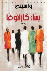 تحميل كتاب رواية نساء كازانوفا - واسيني الأعرج لـِ: واسيني الأعرج