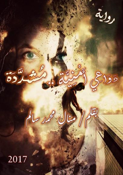 صورة رواية دواعي أمنية مشددة – منال محمد سالم