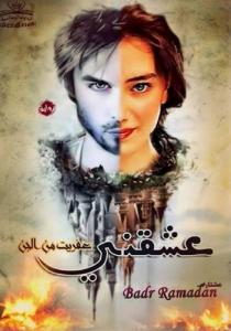 تحميل كتاب رواية عشقني عفريت من الجن - بدر رمضان لـِ: بدر رمضان