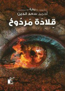 تحميل كتاب رواية قلادة مردوخ - أحمد سعد الدين لـِ: أحمد سعد الدين