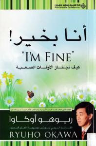 كتاب أنا بخير (كيف تجتاز الأوقات الصعبة)