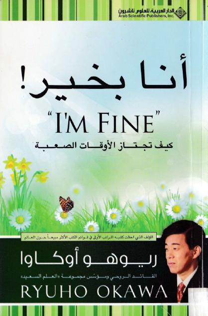 صورة كتاب أنا بخير (كيف تجتاز الأوقات الصعبة) – ريوهو أوكاوا