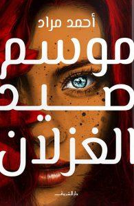 تحميل كتاب رواية موسم صيد الغزلان - أحمد مراد لـِ: أحمد مراد