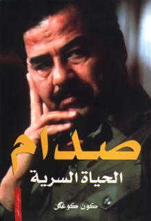 صورة كتاب صدام (الحياة السرية) – كون كوغلن